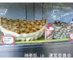 神楽坂飯店 ジャンボ餃子