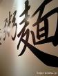 【香港粥麺専家】お店の壁